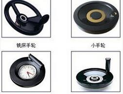 不同材质手轮不同的特点